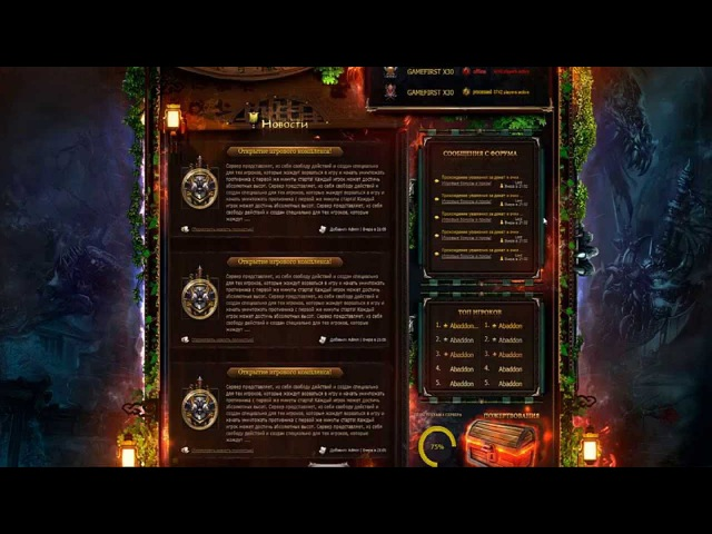 Верстка сайта для игры WoW от L2Banners.ru