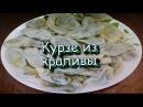 Курзе из крапивы Кавказская кухня Kurz nettle Caucasian cuisine