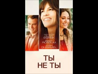 «Ты не ты» (You're Not You, 2014) смотреть онлайн в хорошем качестве HD