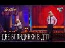 Две блондинки в ДТП | Вечерний Квартал 8. 03. 2010
