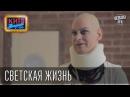 Светская жизнь | Пороблено в Украине, пародия 2014