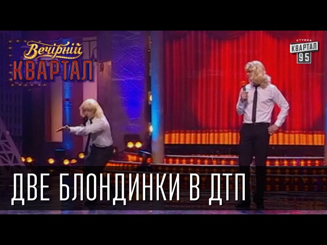Две блондинки в ДТП   Вечерний Квартал 8. 03. 2010