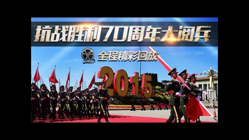 庆祝抗战胜利70周年9 3阅兵完整版 国家领导 大阅兵