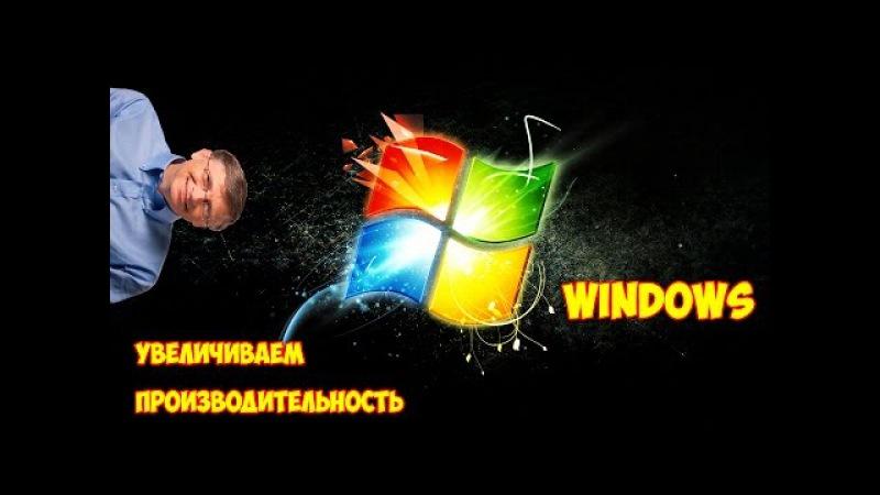 Увеличение производительности Windows (788.1)