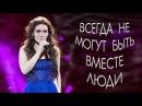 Дина Гарипова - Всегда быть рядом не могут люди