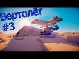 Minecraft   ''Мини Вертолёт'' 3 Серия