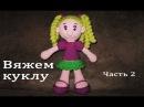 Вязание крючком. Игрушка Кукла Часть 2/4