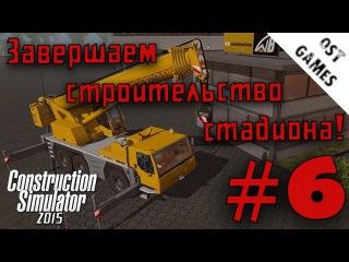 Construction Simulator 2015 #6 - Завершаем строительство стадиона