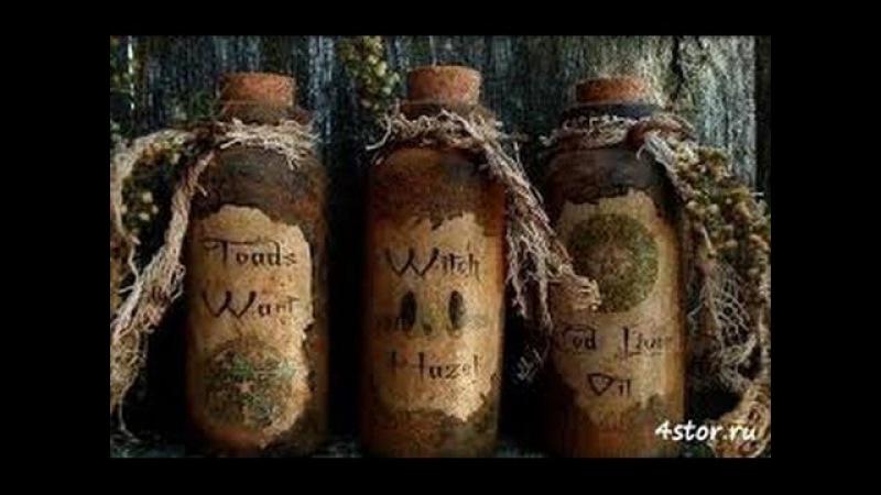 Ведическая Магия: Ритуалы колдовской бутыли. Раокриом. (1й круг)