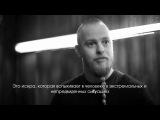 Интервью с фронтменом Wardruna Эйнаром Сельвиком/ Interview with Einar Selvik