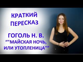 Пересказ Гоголь Н. В. Майская ночь, или Утопленница