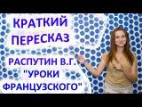 Аргументы к сочинению | «Уроки французского» (Распутин В.Г.) – краткий пересказ | ЕГЭ по русскому языку и Итоговое сочинение