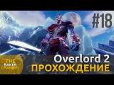 Overlord 2 Прохождение #18 Синячим.