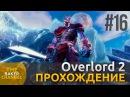 Overlord 2 Прохождение #16 Фрикадельки...