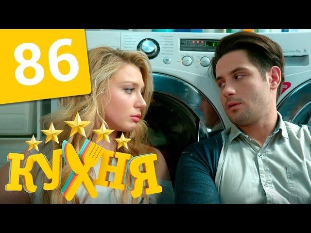 Кухня - 86 серия (5 сезон 6 серия)