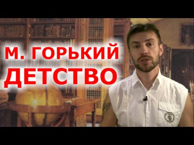 ДЕТСТВО. Максим Горький