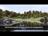 Урок по визуализации ландшафта - часть 1