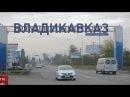 Дороги России трассы Северной Осетии