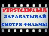 Firstcinema как заработать до 1170$ на просмотре фильмов.  Покупка пакета за 50$