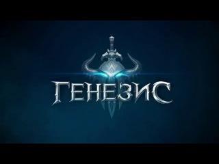 Генезис – официальный трейлер игры