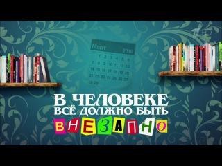 Вечерний Ургант. В человеке всё должно быть внезапно - Павел Деревянко и Роман Мадянов.