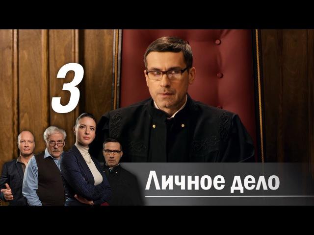 Личное дело. Серия 3 (2014)