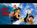 Ностальгирующий Критик Ниндзя серферы Nostalgia Critic Surf Ninja rus mvo