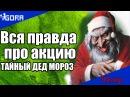 Вся правда про акцию Тайный Дед Мороз