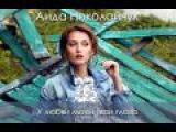 Аида Николайчук У любви моей твои глаза Небо-бирюза/AIDA Nikolaychuk Nebo-biruza