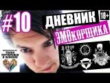Дневник ЭмоКорщика - 10 (Emocore diary  How to be Emo) Дневник ЭМОря