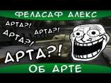 Феласаф Алекс - Об Арте