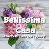 Bellissima Casa (текстиль | посуда | декор)