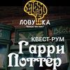 "Квест ""Гарри Поттер"" в Санкт-Петербурге| Ловушка"