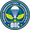 Федерация парашютного спорта Волг.обл АНО Ястреб