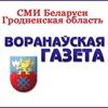 Воранаўская газета