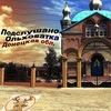 Подслушано Ольховатка|Донецкая область
