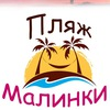 Пляж Малинки База отдыха Магнит | Старый Оскол