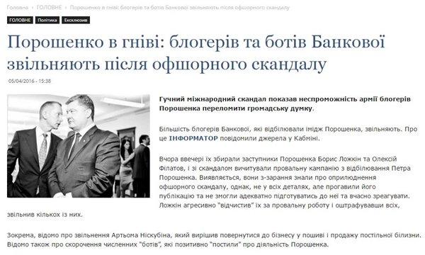 """Обнародование """"панамских документов"""" не будет иметь негативных последствий для Украины, - посол США Пайетт - Цензор.НЕТ 2416"""