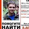 Поиск Сергея Смирнова, 28 лет, Москва.
