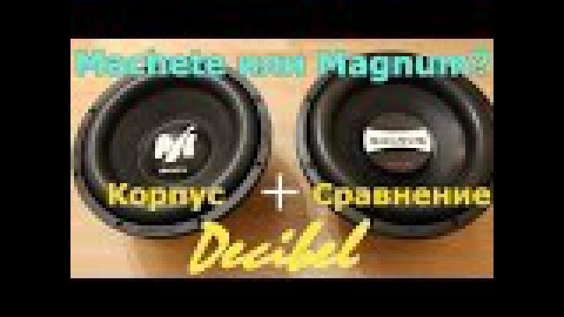 Magnum или Machete M12 ? В чём разница, обзор корпус от Decibel