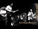 Хоронько Оркестр Live  Jagger (СПб)  July-08-2012