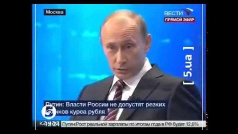 Путин Ти що, з глузду з'їхав, чи що?