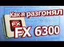 Как я разгонял FX 6300