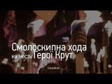 В Киеве прошло факельное шествие националистов в честь памяти боя под Крутами