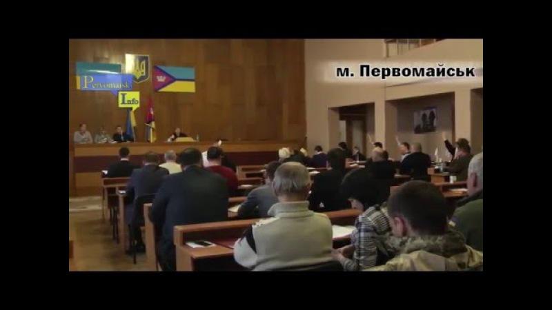 Первомайські депутати схвалили перейменування площі Леніна (Первомайск Инфо)