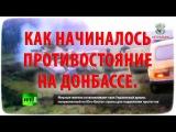 Граждане Юго Востока Украины сняли фильм о том как все начиналось !