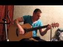 Ария - Я свободенcover by Андрей Сидоренко