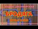 ЭЛЬБРУС ДЖАНМИРЗОЕВ и АЛЕКСАНДРОС ТСОПОЗИДЕС БРОДЯГА