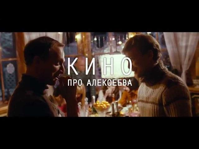 Кино про Алексеева. Тизер №5 Феллини-Пазолини. В кино с 9 октября
