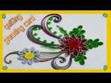 Quilling Artwork  A beautiful greeting card made by using Quilling strips